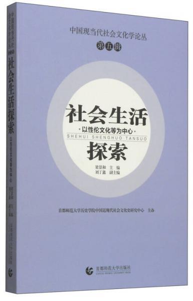 中国现当代社会文化学论丛(第五辑)·社会生活探索:以性伦文化等为中心
