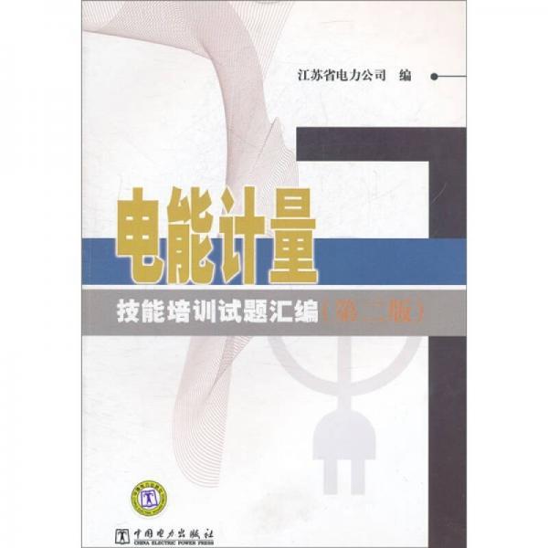 电能计量技能培训试题汇编(第2版)