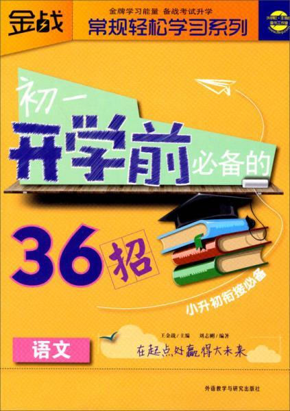 金战·常规轻松学习系列系列:初1开学前必备的36招(语文)