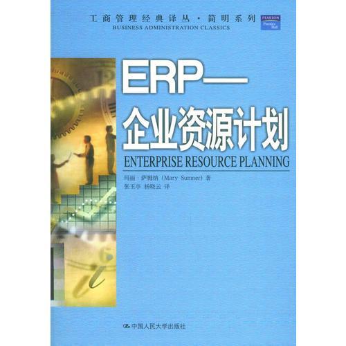 ERP——企业资源计划——工商管理经典译丛·简明系列
