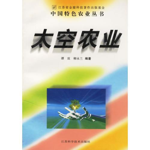 太空农业/中国特色农业丛书