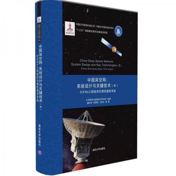 中国深空网:系统设计与关键技术(中) S/X/Ka三频段深空测控通信系统