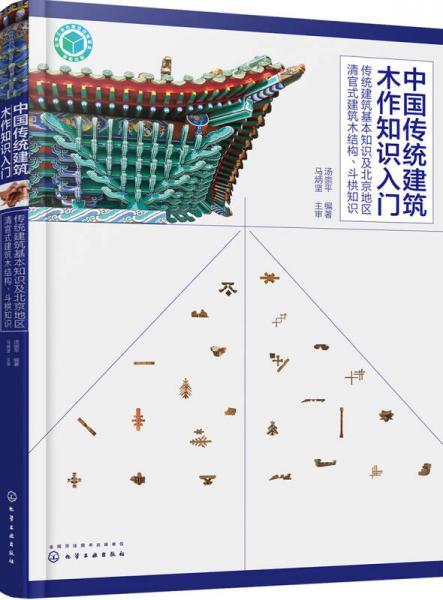 中国传统建筑木作知识入门——传统建筑基本知识及北京地区清官式建筑木结构、斗栱知识