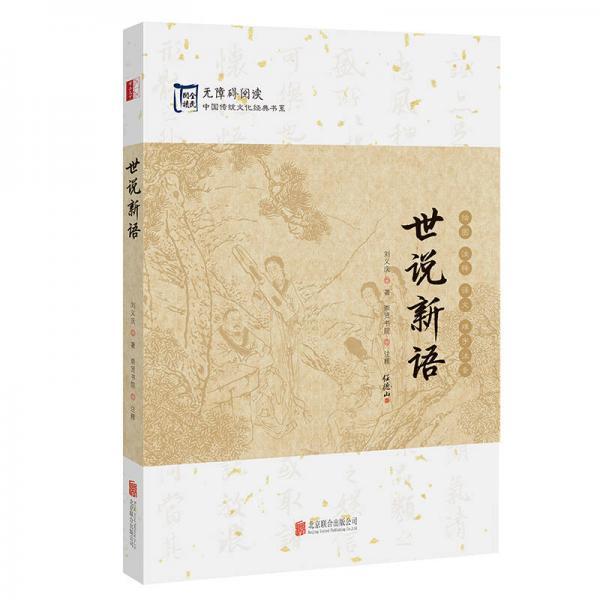 中国传统文化经典:世说新语