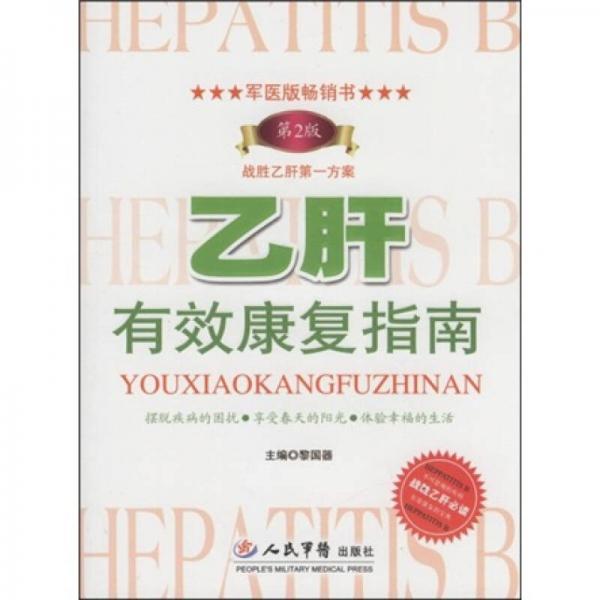 乙肝有效康复指南(第2版)