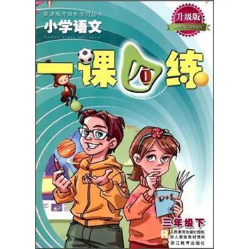 1课4练:小学语文(3年级下)(R·升级版)