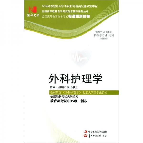 全国高等教育自学考试标准预测试卷·护理学专业专科:外科护理学(最新版)