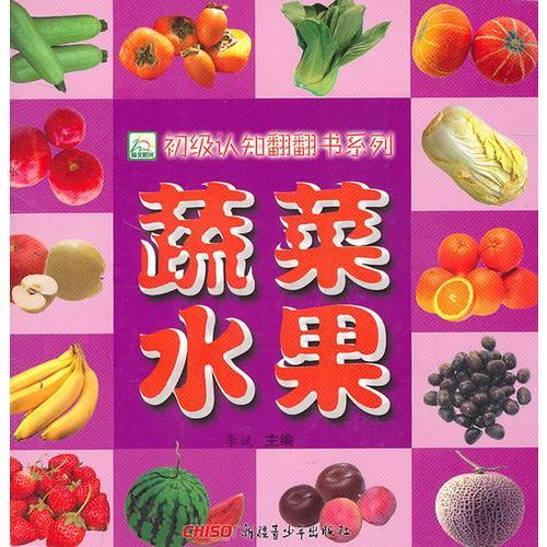 《初级认知翻翻书系列·蔬菜水果》