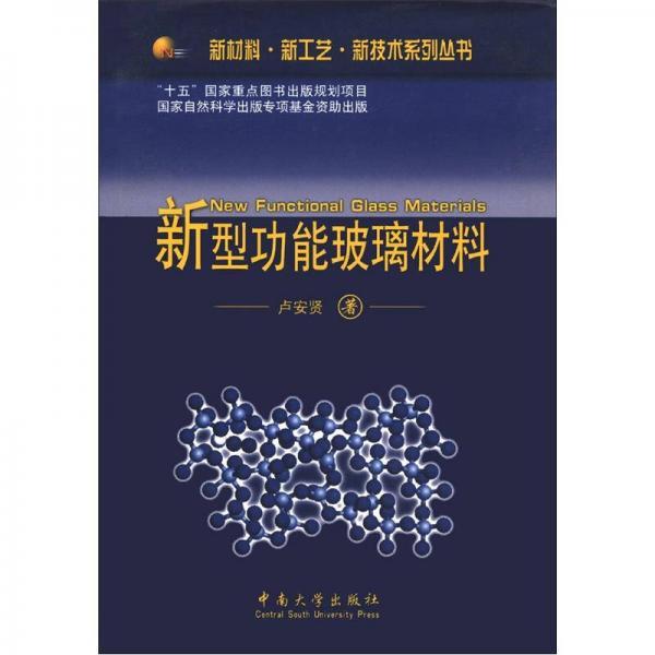 新材料·新工艺·新技术系列丛书:新型功能玻璃材料