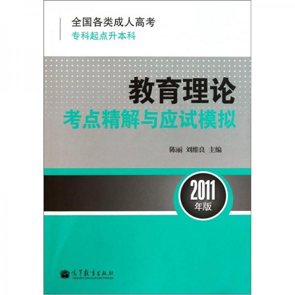 全国各类成人高考·专科起点升本科:教育理论考点精解与应试模拟(2011年版)