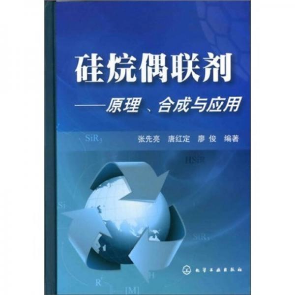 硅烷偶联剂:原理、合成与应用