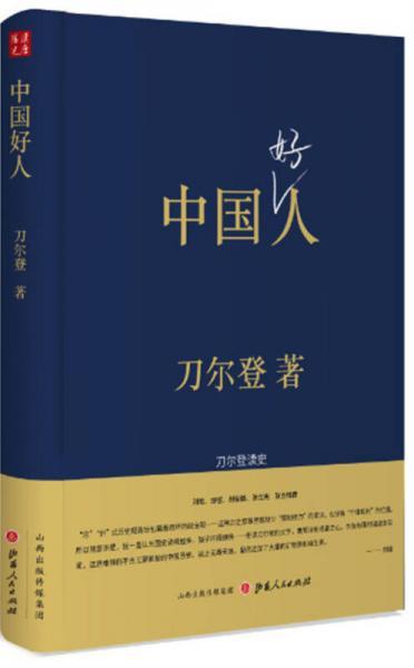 中国好人:刀尔登读史(精装)