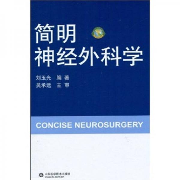 简明神经外科学