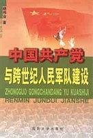 中国共产党与跨世纪人民军队建设