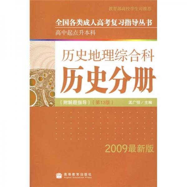 全国各类成人高考(高中起点升本科)复习指导丛书:历史地理综合科历史分册