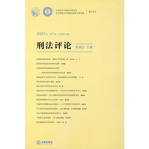 2007年第1卷(总第12卷)刑法评论