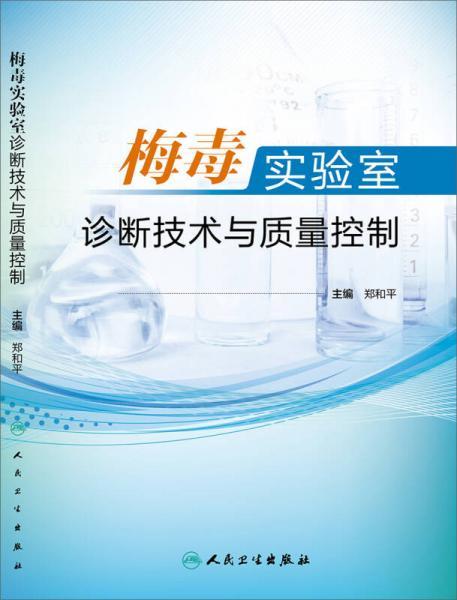 梅毒实验室诊断技术与质量控制