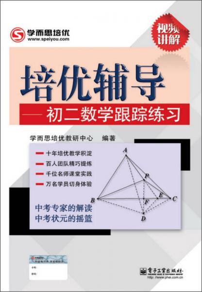 培优辅导:初二数学跟踪练习(双色)