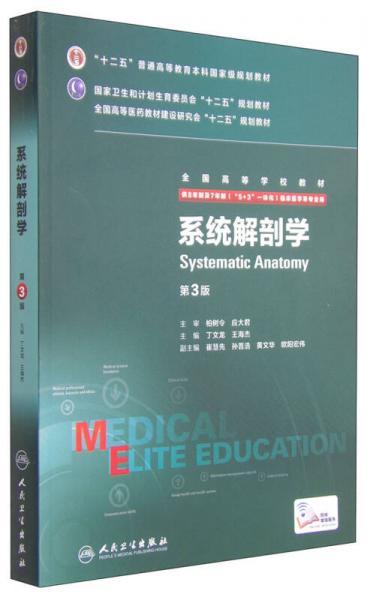 系统解剖学(第3版 八年制 配增值)