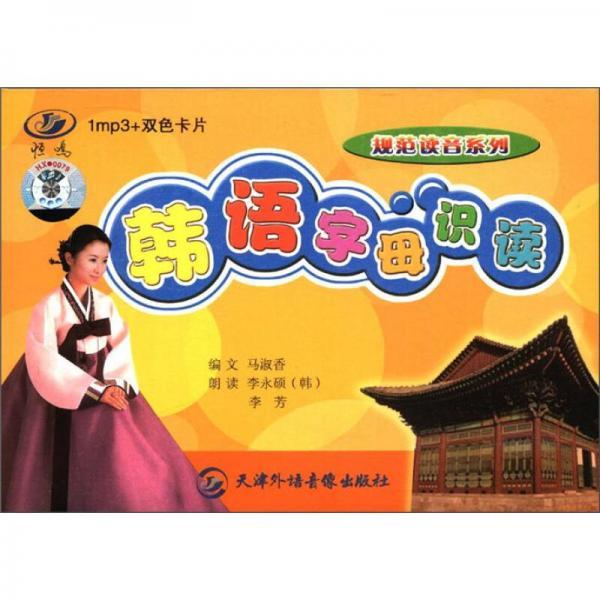 规范读音系列:韩语字母识读