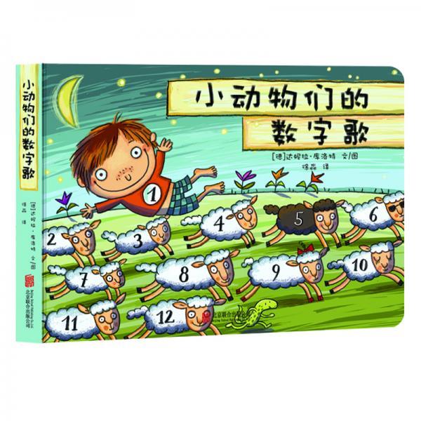 德国库洛特绘本-小动物们的数字歌低幼婴儿读物0~3儿童认知能力培养与习惯养成