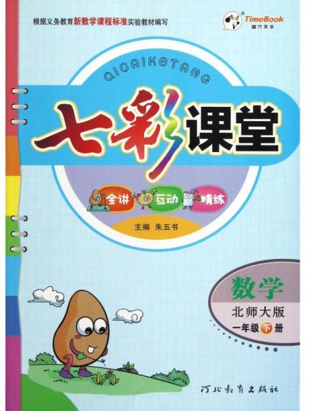 七彩课堂:数学(1年级下册·北师大版)