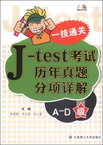 一技通关:J-test考试历年真题分项详解