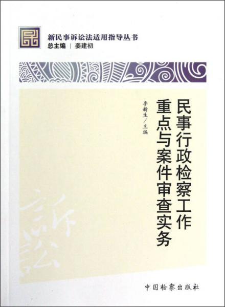 新民事诉讼法适用指导丛书:民事行政检察工作重点与案件审查实务