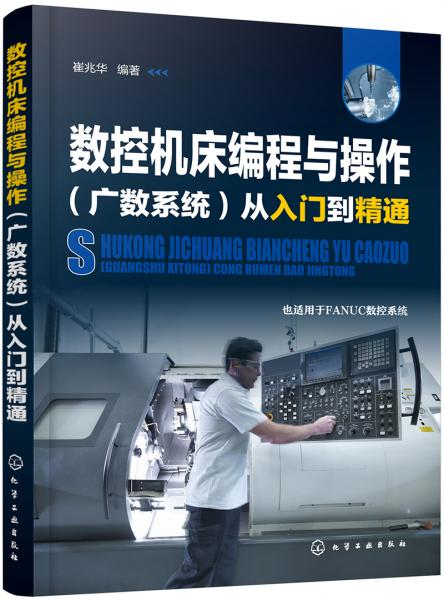 数控机床编程与操作(广数系统)从入门到精通