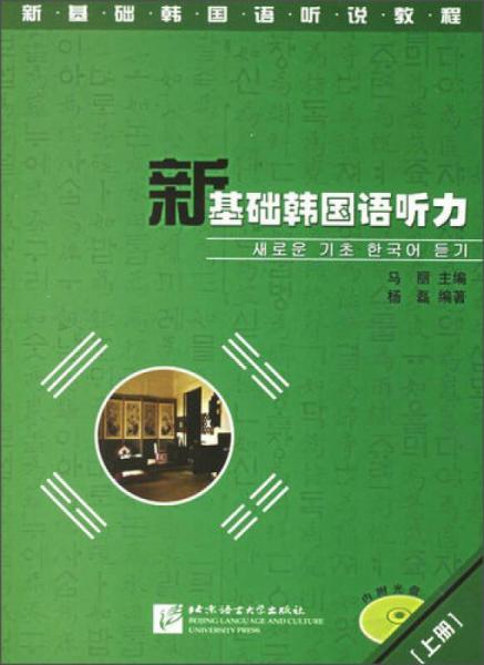 新基础韩国语听说教程:新基础韩国语听力(上册)