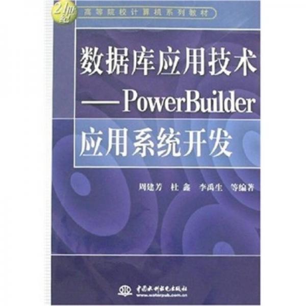 数据库应用技术-PowerBuilder应用系统开发