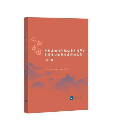 认知中国——思想政治理论课社会实践研究暨师生优秀社会实践论文集 (第二辑)