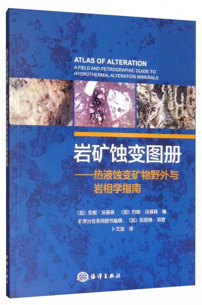 岩矿蚀变图册:热液蚀变矿物野外与岩相学指南