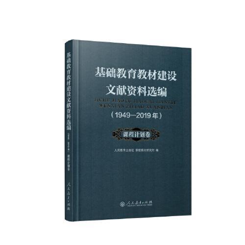 基础教育教材建设文献资料选编1949-2019年 课程计划卷