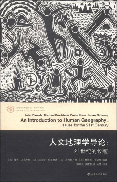 人文地理学导论