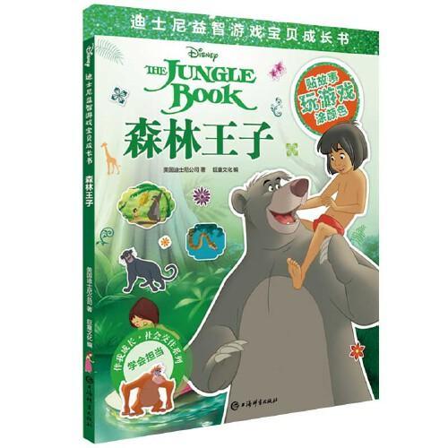 森林王子(迪士尼益智游戏宝贝成长书)