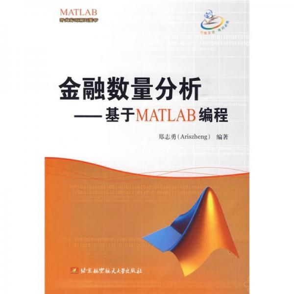 MATLAB开发实例系列图书·金融数量分析:基于MATLAB编程
