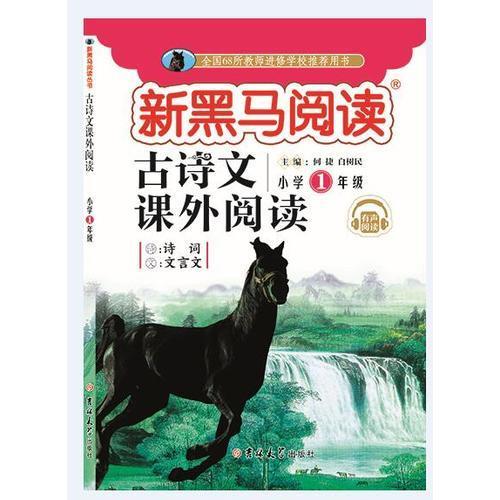 新黑马阅读丛书  古诗文课外阅读. 小学一年级