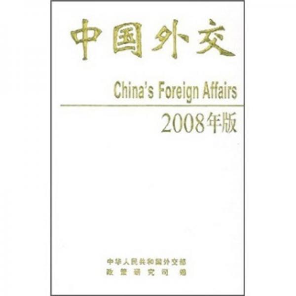 中国外交(2008年版)