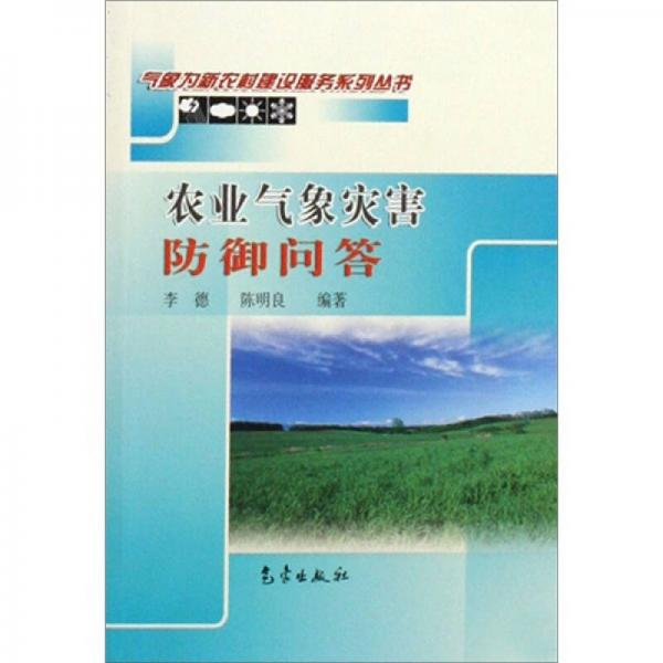 新农村:农业气象灾害防御问答