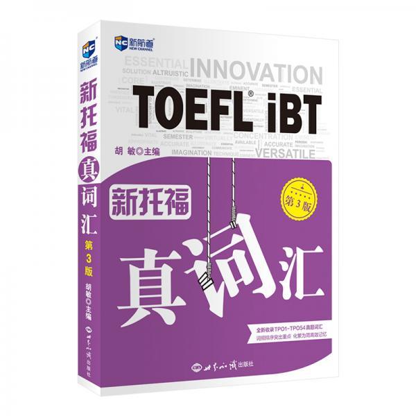 新托福真词汇(第3版)托福词汇真经新航道TOEFL高频词汇托福核心词汇