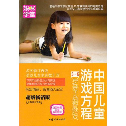 中国儿童游戏方程