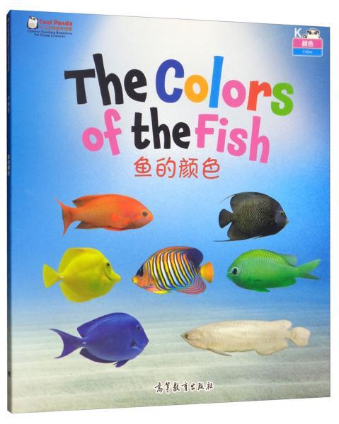 CoolPanda少儿汉语教学资源·K级·鱼的颜色