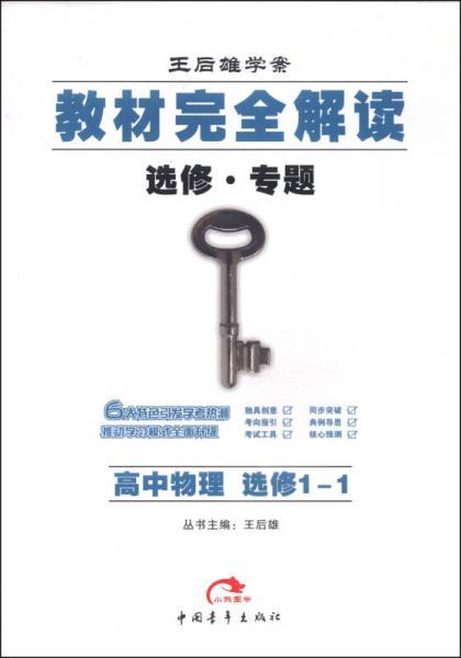 王后雄学案·教材完全解读:高中物理(选修1-1 2014版)