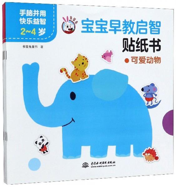 宝宝早教启智贴纸书(2-4岁套装共4册)