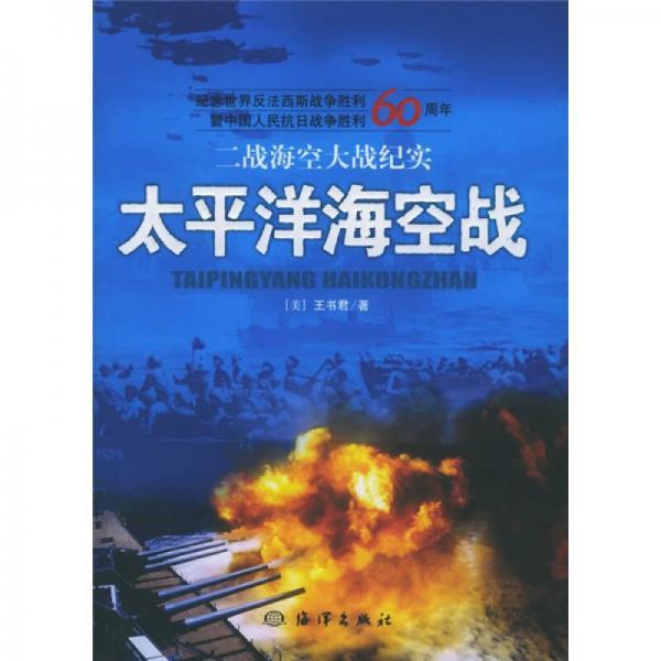 太平洋海空战