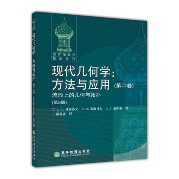 现代几何学(第二卷)
