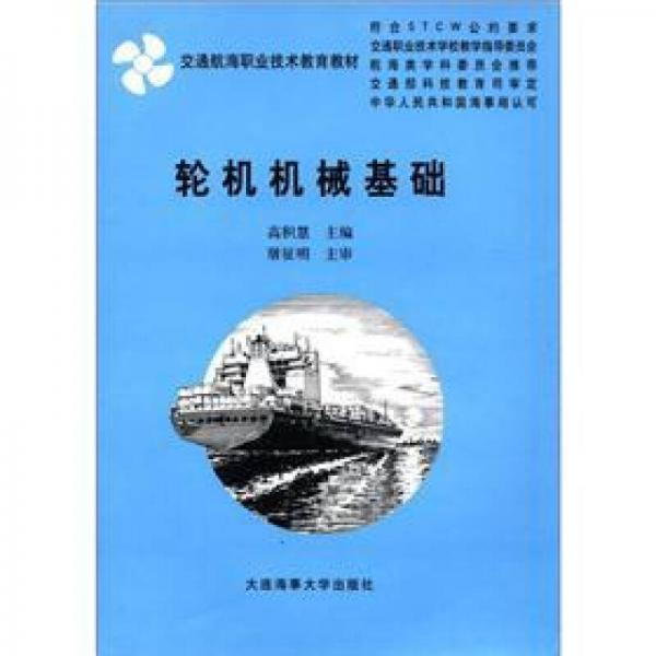 交通航海职业技术教育教材:轮机机械基础