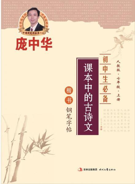 庞中华初中生必备课本中的古诗文:7年级·上册(楷书)(人教版)