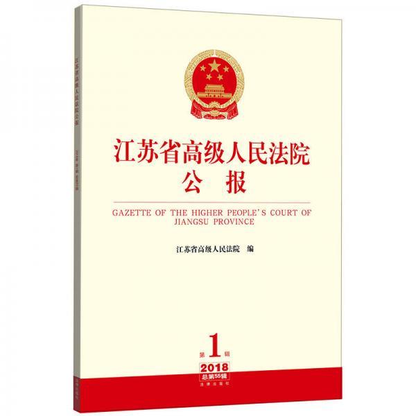江苏省高级人民法院公报(2018年第1辑 总第55辑)